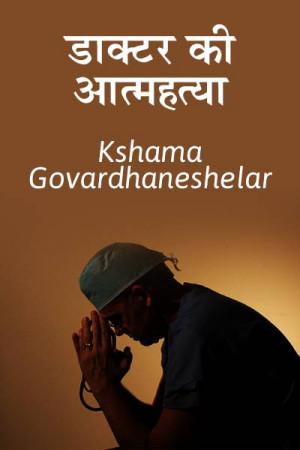 Doctorki-aatmhatya by Kshama Govardhaneshelar in Marathi