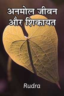 अनमोल जीवन और शिकायत बुक Rudra द्वारा प्रकाशित हिंदी में