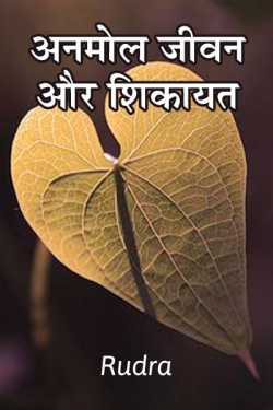 Priceless life and complaints by Rudra in Hindi