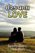 ઈશ્કવાલા Love