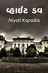 Niyati Kapadia profile