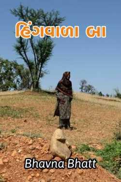 hing vala ba by Bhavna Bhatt in Gujarati