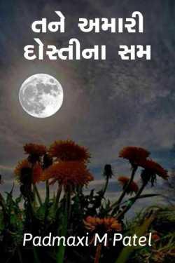 tane amarI dostina sam by Padmaxi Patel in Gujarati