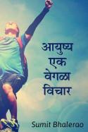 आयुष्य एक वेगळा विचार मराठीत Sumit Bhalerao