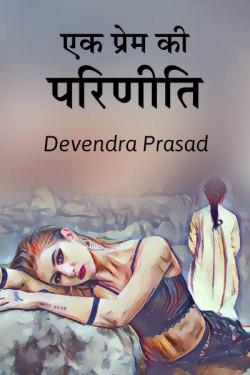 Ek Prem ki pariniti by Devendra Prasad in Hindi