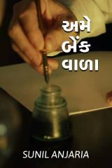 અમે બેંક વાળા  દ્વારા SUNIL ANJARIA in Gujarati