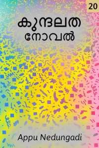 കുന്ദലത-നോവൽ - 20