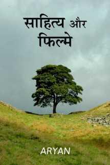 साहित्य और फिल्मे बुक ARYAN Suvada द्वारा प्रकाशित हिंदी में