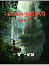રહસ્યમય પુરાણી દેરી  by Prit's Patel (Pirate) in Gujarati