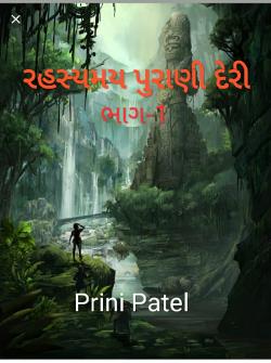રહસ્યમય પુરાણી દેરી by Prit's Patel (Pirate)