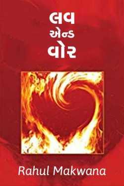 love and war by Rahul Makwana in Gujarati