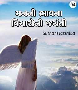 MANANI BHAVANA VICHARONI JAYANTI by Harshika Suthar Harshi True Living in Gujarati