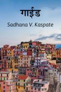 Guide by Sadhana v. kaspate in Marathi