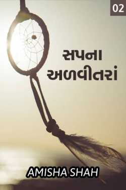 Sapna advitanra - 2 by Amisha Shah. in Gujarati