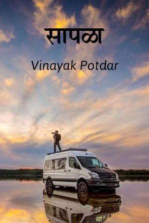 SAAPALA मराठीत Vinayak Potdar