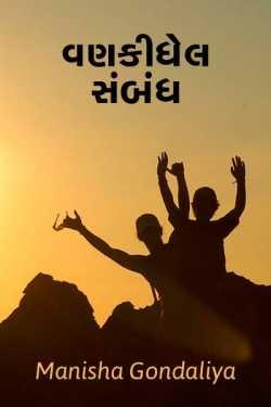 Vankidhel sambandh by Manisha Gondaliya in Gujarati