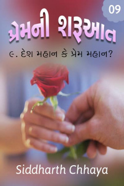 Who is great country or love by Siddharth Chhaya in Gujarati