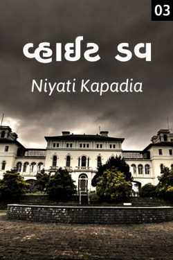 White dav 3 by Niyati Kapadia in Gujarati