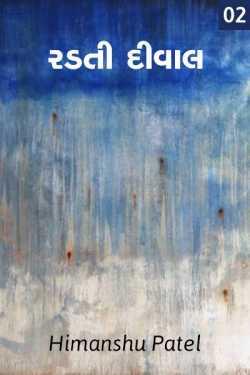 Radti Diwal - 2 by Himanshu Patel in Gujarati