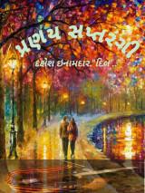 પ્રણય સપ્તરંગી  by Dakshesh Inamdar in Gujarati