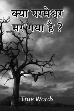 Kya parmeshwar mar gaya hai ? by True Words in Hindi