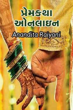 Premkatha - Online by Anandita Raiyani in Gujarati