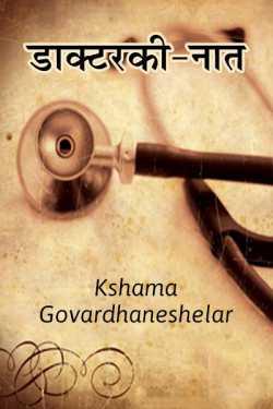 Doctorki-Naat by Kshama Govardhaneshelar in Marathi