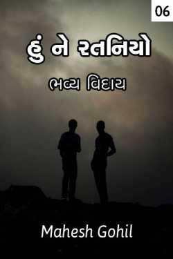 Hu ne rataniyo by Mahesh Gohil in Gujarati