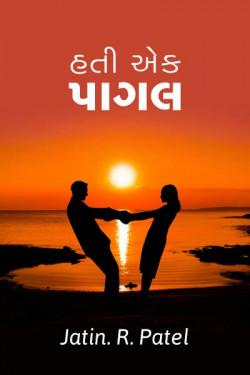 hati aek pagal - 1 by Jatin.R.patel in Gujarati