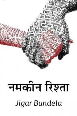 Namkin Rishta by jigar bundela in Hindi