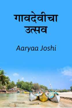 Gaavdevicha utsav by Aaryaa Joshi in Marathi