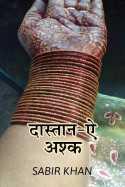 दास्तान-ऐ अश्क बुक SABIRKHAN द्वारा प्रकाशित हिंदी में