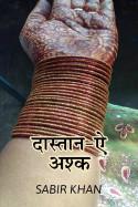 दास्तान-ऐ अश्क-1 बुक SABIRKHAN द्वारा प्रकाशित हिंदी में