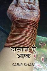दास्तान-ऐ अश्क  by SABIRKHAN in Hindi