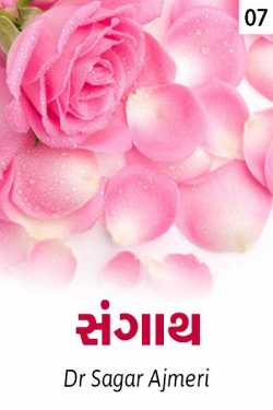SANGATH 7 by Dr Sagar Ajmeri in Gujarati