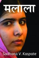 Malala by Sadhana v. kaspate in Marathi