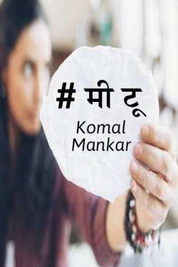 #मिटू  by Komal Mankar in Marathi