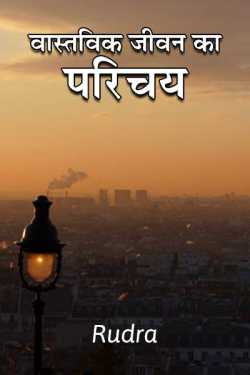 Introduction to real life by Rudra in Hindi