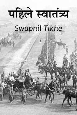 Pahile Swatantra by Swapnil Tikhe in Marathi