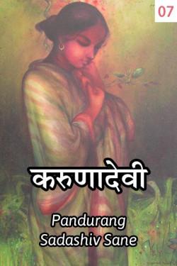 Karunadevi - 7 by Sane Guruji in Marathi