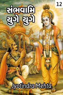 Sambhavami  Yuge Yuge - 12 by Jyotindra Mehta in Gujarati