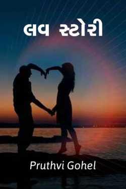 Love Story by Pruthvi Gohel in Gujarati