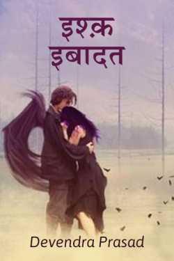 ishq ibadat by Devendra Prasad in Hindi