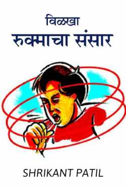 vilkha - rukmacha sansaar by SHRIKANT PATIL in Marathi