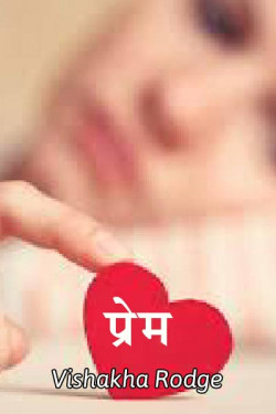 love by Adisha in Marathi