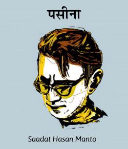 Pasina by Saadat Hasan Manto in Hindi