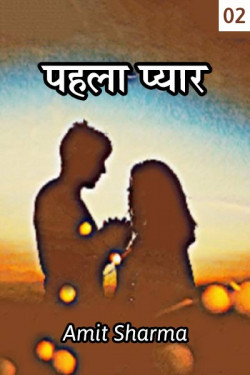 first love - 2 by Amit Sharma in Hindi