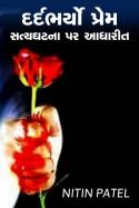 Nitin Patel દ્વારા દર્દભર્યો પ્રેમ : સત્યઘટના પર આધારીત ગુજરાતીમાં