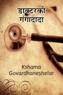 डाक्टरकी-गंगादादा मराठीत Kshama Govardhaneshelar