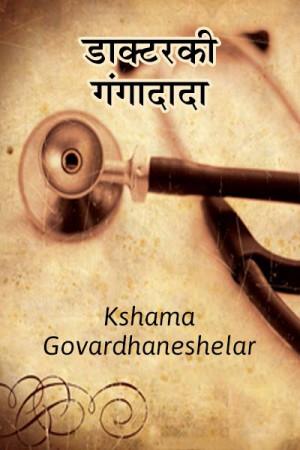Doctorki-Gangadada by Kshama Govardhaneshelar in Marathi